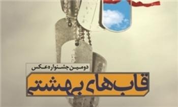 اسامی راهیافتگان به مرحله نهایی دومین جشنواره سراسری «قابهای بهشتی» اعلام شد